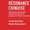 """La MdA soutient """"Résonance – La peinture à l'huile contemporaine chinoise"""""""